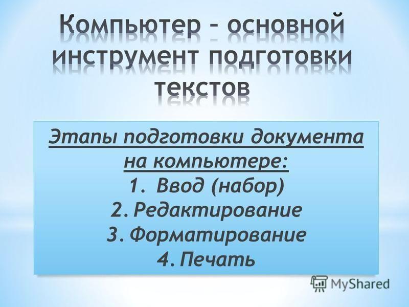 Этапы подготовки документа на компьютере: 1. Ввод (набор) 2. Редактирование 3. Форматирование 4.Печать