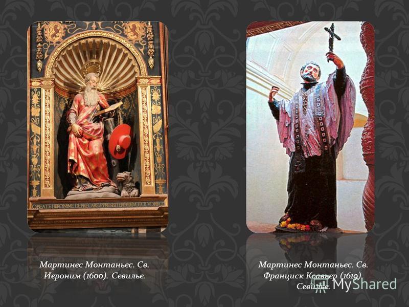 Мартинес Монтаньес. Св. Иероним (1600). Севилье. Мартинес Монтаньес. Св. Франциск Ксавьер (1619). Севилье.