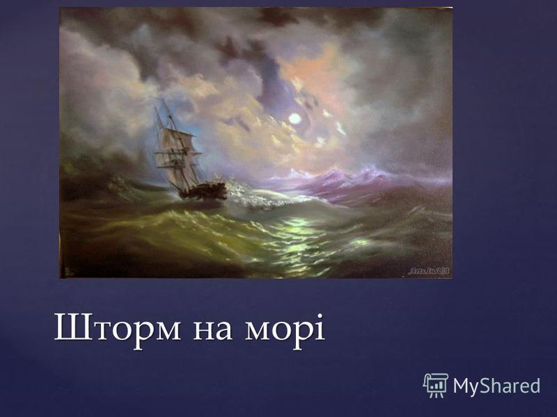 Шторм на морі