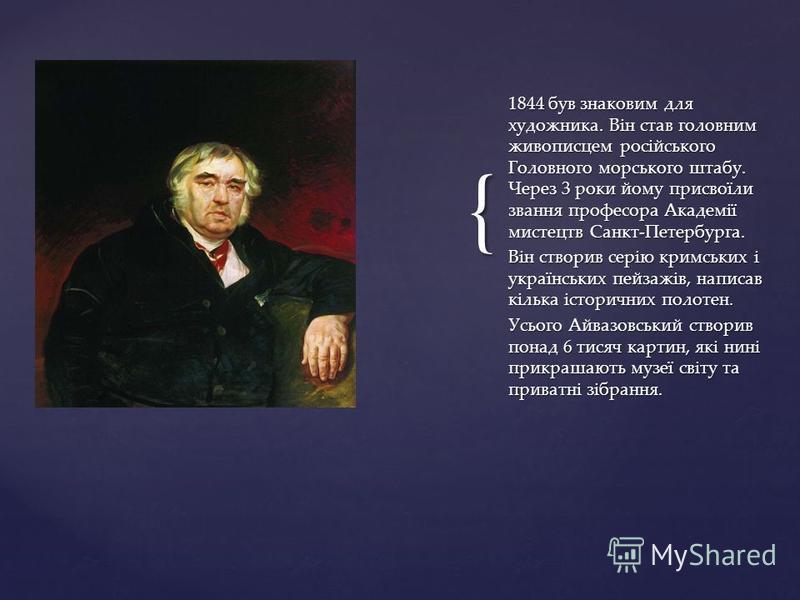 { 1844 був знаковим для художника. Він став головним живописцем російського Головного морського штабу. Через 3 роки йому присвоїли звання професора Академії мистецтв Санкт-Петербурга. Він створив серію кримських і українських пейзажів, написав кілька