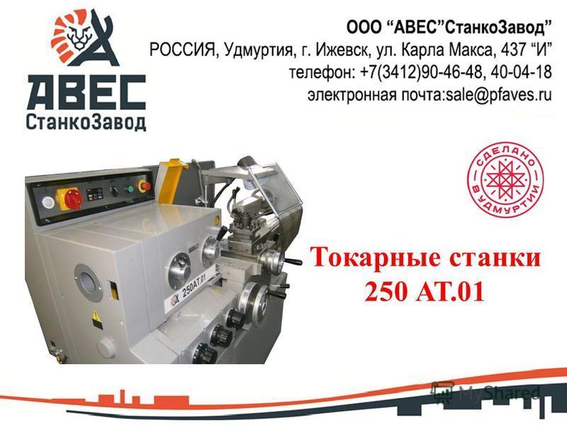 Токарные станки 250 АТ.01