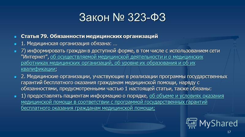 Закон 323-ФЗ Статья 79. Обязанности медицинских организаций Статья 79. Обязанности медицинских организаций 1. Медицинская организация обязана: … 1. Медицинская организация обязана: … 7) информировать граждан в доступной форме, в том числе с использов