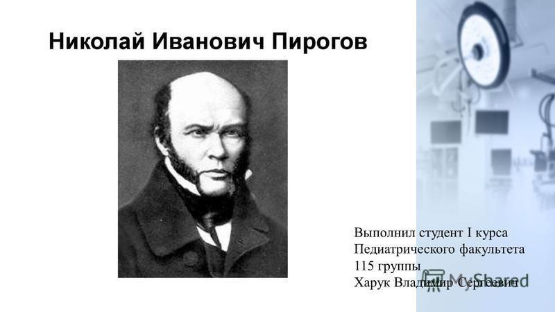 Выполнил студент I курса Педиатрического факультета 115 группы Харук Владимир Сергеевич