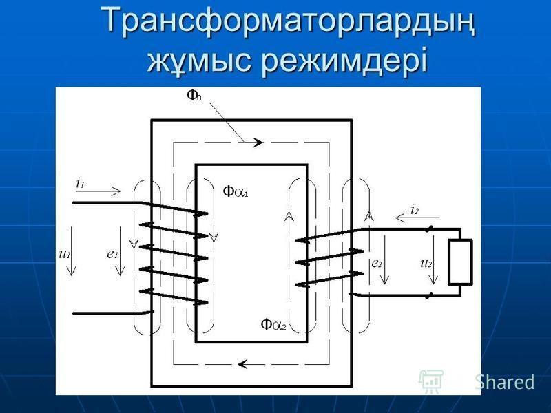 Трансформаторлардың жұмыс режимдері