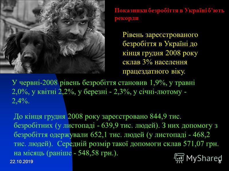 22.10.20198 Рівень зареєстрованого безробіття в Україні до кінця грудня 2008 року склав 3% населення працездатного віку. Показники безробіття в Україні б'ють рекорди У червні-2008 рівень безробіття становив 1,9%, у травні 2,0%, у квітні 2,2%, у берез