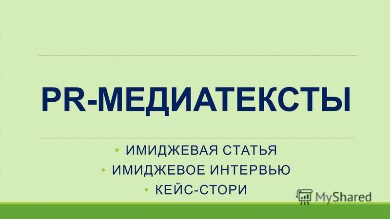 PR-МЕДИАТЕКСТЫ ИМИДЖЕВАЯ СТАТЬЯ ИМИДЖЕВОЕ ИНТЕРВЬЮ КЕЙС-СТОРИ