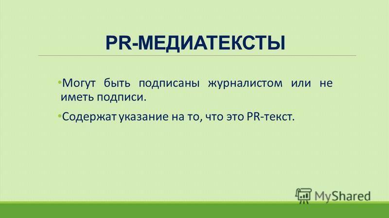 PR-МЕДИАТЕКСТЫ Могут быть подписаны журналистом или не иметь подписи. Содержат указание на то, что это PR-текст.