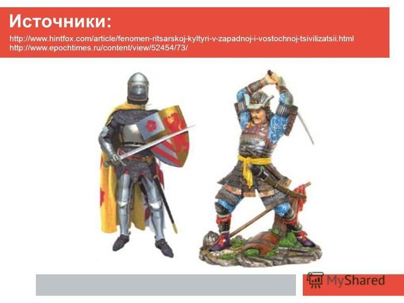 Источники: http://www.hintfox.com/article/fenomen-ritsarskoj-kyltyri-v-zapadnoj-i-vostochnoj-tsivilizatsii.html http://www.epochtimes.ru/content/view/52454/73/