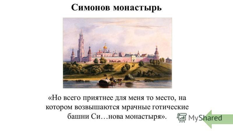 «Но всего приятнее для меня то место, на котором возвышаются мрачные готические башни Си…нова монастыря». Симонов монастырь
