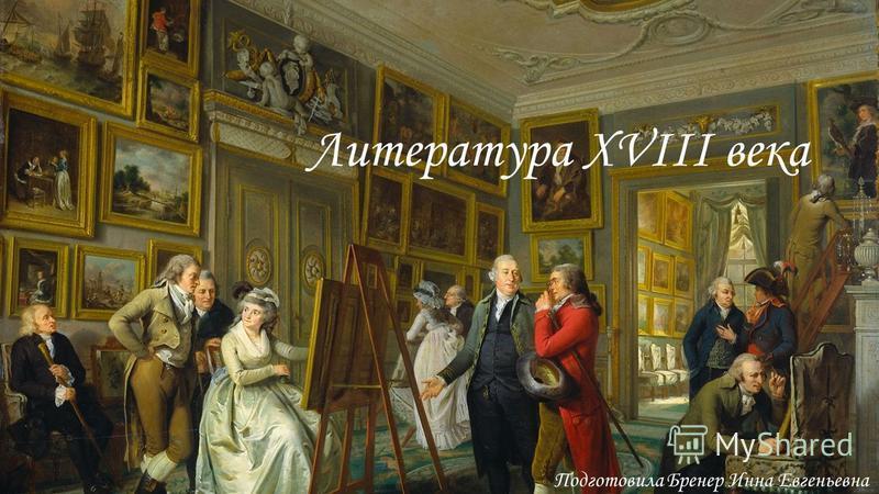 Литература XVIII века Подготовила Бренер Инна Евгеньевна