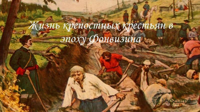 Жизнь крепостных крестьян в эпоху Фонвизина