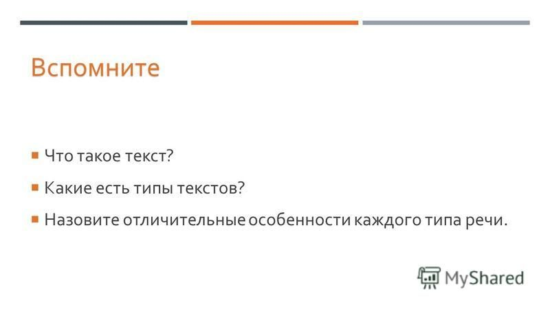 Вспомните Что такое текст ? Какие есть типы текстов ? Назовите отличительные особенности каждого типа речи.
