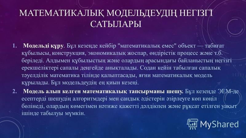 МАТЕМАТИКАЛЫҚ МОДЕЛЬДЕУДІҢ НЕГІЗГІ САТЫЛАРЫ 1. Модельді құру. Бұл кезеңде кейбір