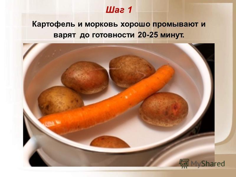 Шаг 1 Картофель и морковь хорошо промывают и варят до готовности 20-25 минут.