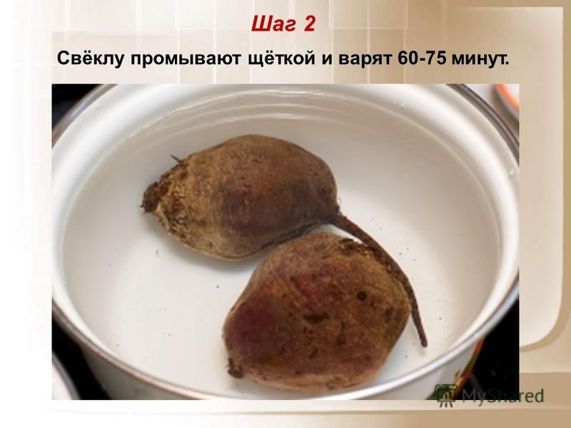 Шаг 2 Свёклу промывают щёткой и варят 60-75 минут.