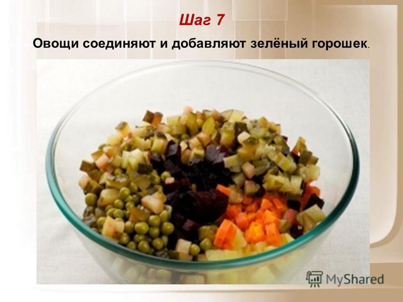 Шаг 7 Овощи соединяют и добавляют зелёный горошек.
