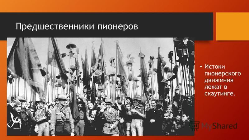 Предшественники пионеров Истоки пионерского движения лежат в скаутинге.