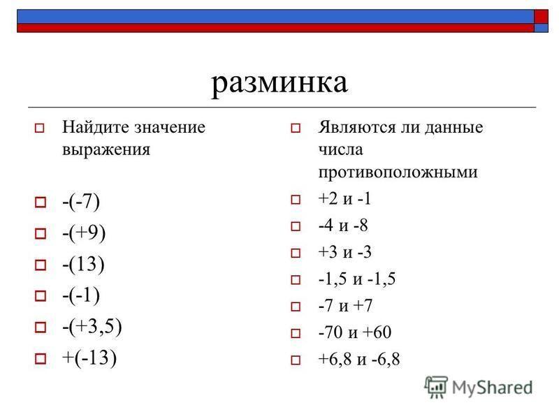 разминка Найдите значение выражения -(-7) -(+9) -(13) -(-1) -(+3,5) +(-13) Являются ли данные числа противоположными +2 и -1 -4 и -8 +3 и -3 -1,5 и -1,5 -7 и +7 -70 и +60 +6,8 и -6,8