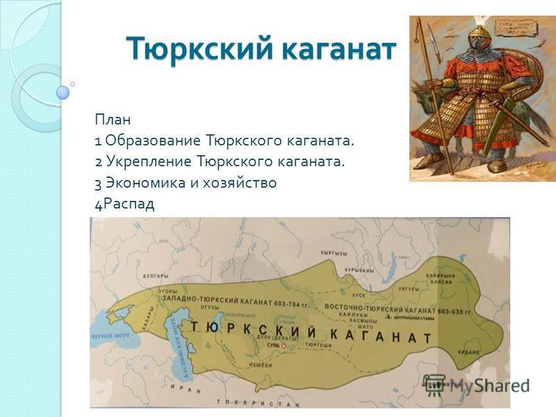 Тюркский каганат План 1 Образование Тюркского каганата. 2 Укрепление Тюркского каганата. 3 Экономика и хозяйство 4 Распад