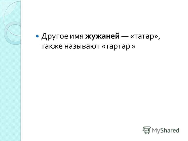 Другое имя жужаней « татар », также называют « тартар »