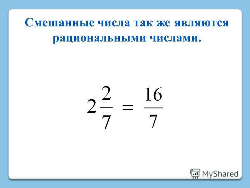 Смешанные числа так же являются рациональными числами.