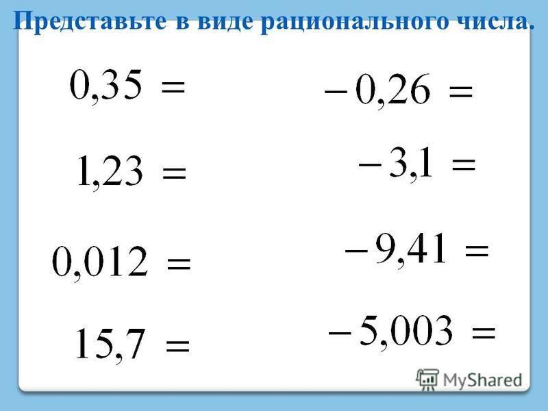Представьте в виде рационального числа.