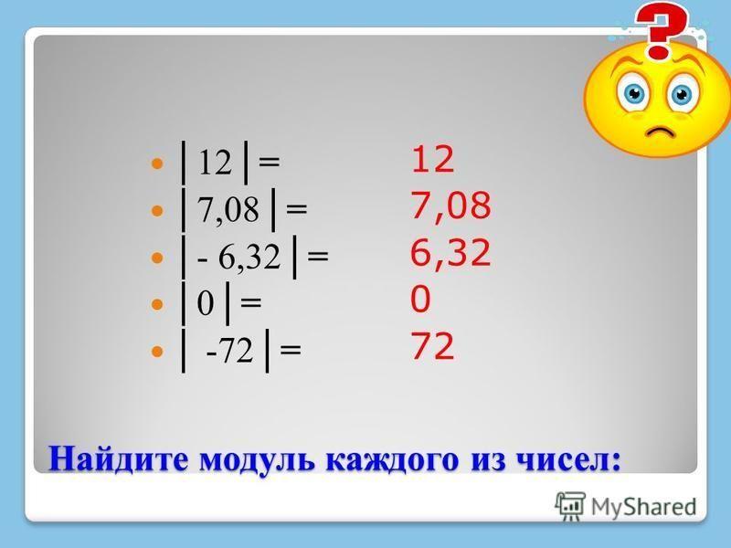 Найдите модуль каждого из чисел: 12= 7,08= - 6,32= 0= -72= 12 7,08 6,32 0 72