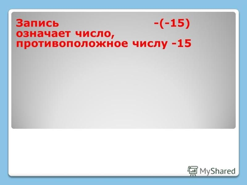 Запись -(-15) означает число, противоположное числу -15