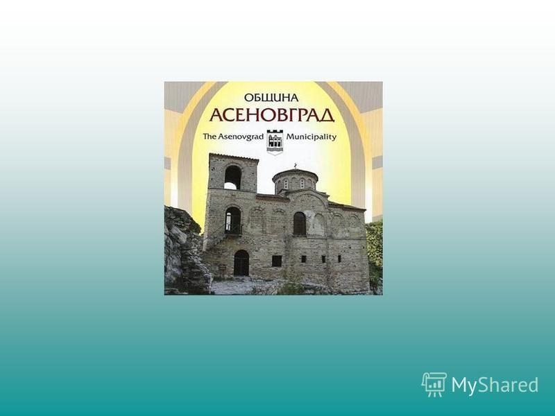 Prezentaciya Na Temu Ima Edna Obshina Na Kartata Na Blgariya