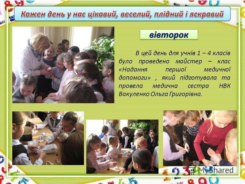 В цей день для учнів 1 – 4 класів було проведено майстер – клас «Надання першої медичної допомоги», який підготувала та провела медична сестра НВК Вакуленко Ольга Григорівна.