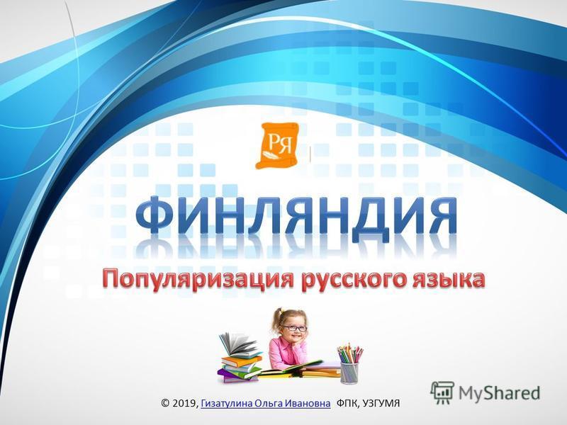 © 2019, Гизатулина Ольга Ивановна ФПК, УЗГУМЯГизатулина Ольга Ивановна