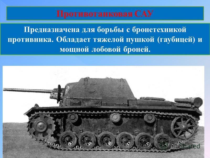 Противотанковая САУ Предназначена для борьбы с бронетехникой противника. Обладает тяжелой пушкой (гаубицей) и мощной лобовой броней.