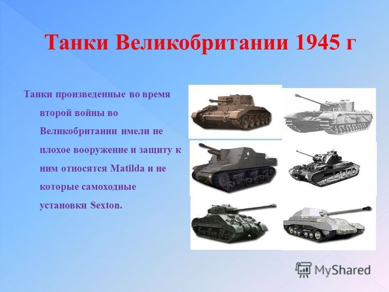 Танки произведенные во время второй войны во Великобритании имели не плохое вооружение и защиту к ним относятся Matilda и не которые самоходные установки Sexton.