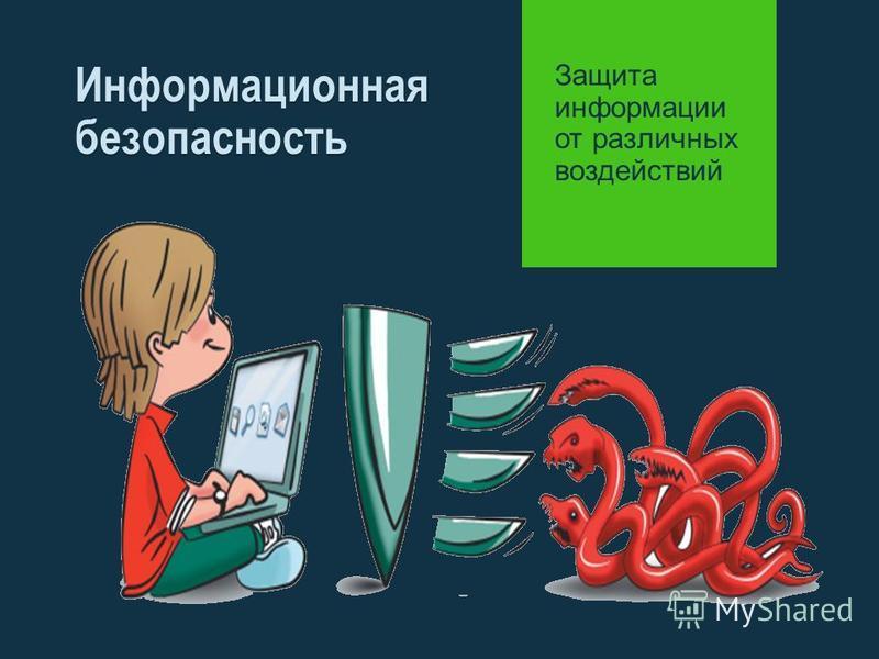 Информационная безопасность Защита информации от различных воздействий