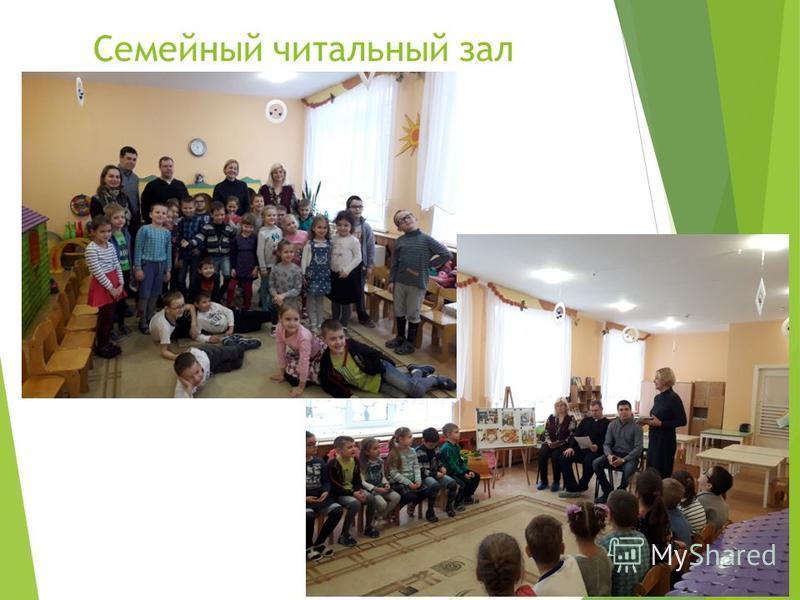 Семейный читальный зал