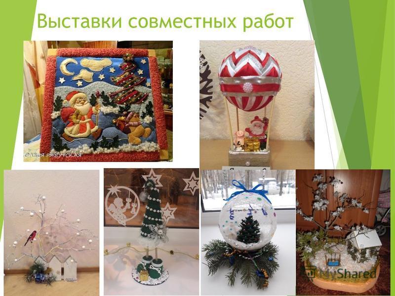 Выставки совместных работ