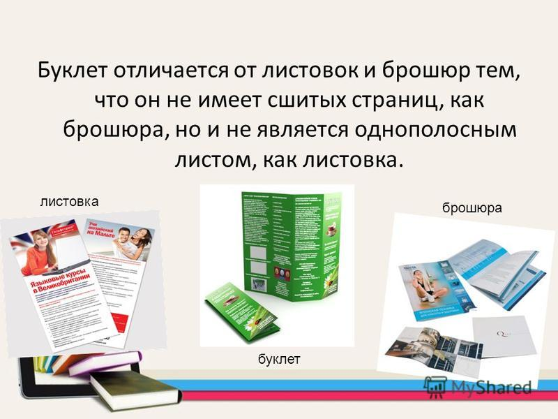 Буклет отличается от листовок и брошюр тем, что он не имеет сшитых страниц, как брошюра, но и не является однополосным листом, как листовка. листовка буклет брошюра