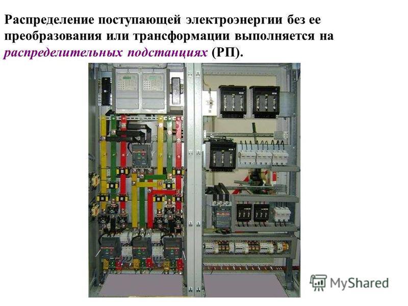 Распределение поступающей электроэнергии без ее преобразования или трансформации выполняется на распределительных подстанциях (РП).
