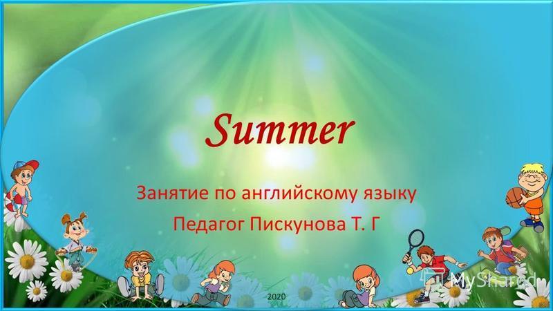 Summer Занятие по английскому языку Педагог Пискунова Т. Г 2020