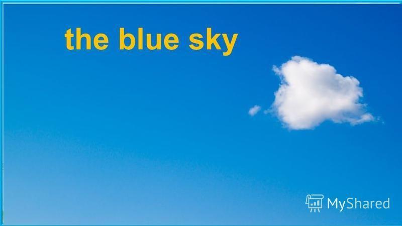 The blue sky Пасечник Е.А. the blue sky