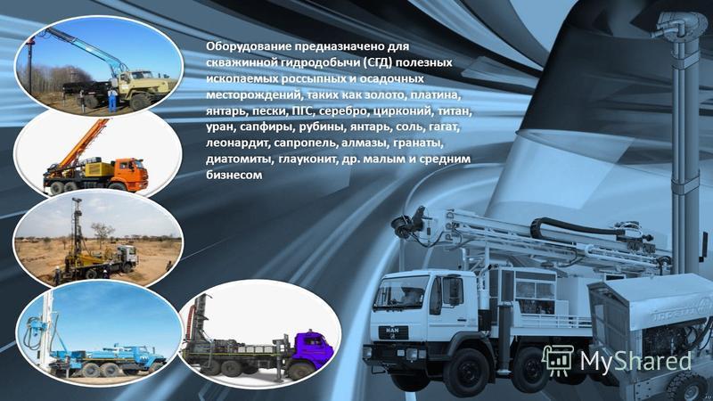 Оборудование предназначено для скважинной гидродобычи (СГД) полезных ископаемых россыпных и осадочных месторождений, таких как золото, платина, янтарь, пески, ПГС, серебро, цирконий, титан, уран, сапфиры, рубины, янтарь, соль, гагат, леонардит, сапро