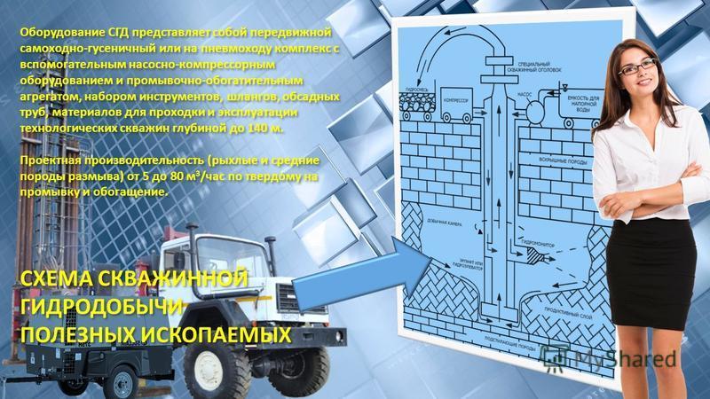 Оборудование СГД представляет собой передвижной самоходно-гусеничный или на пневмоходу комплекс с вспомогательным насосно-компрессорным оборудованием и промывочно-обогатительным агрегатом, набором инструментов, шлангов, обсадных труб, материалов для