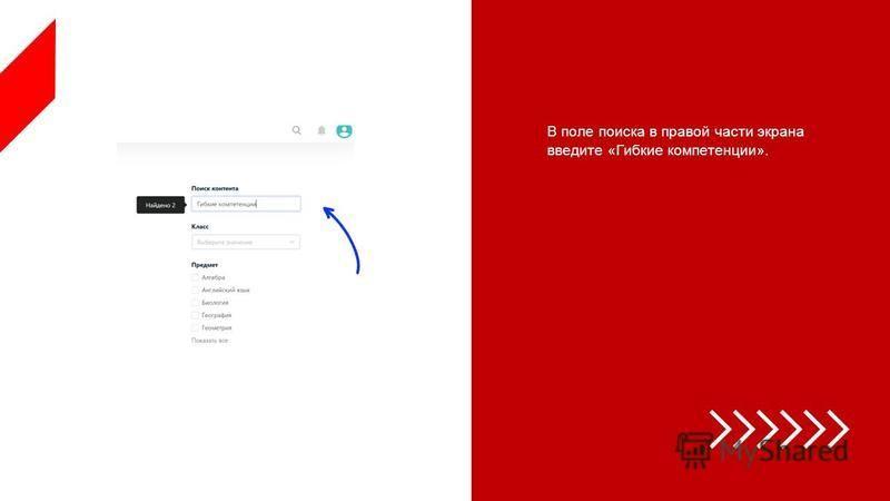 В поле поиска в правой части экрана введите «Гибкие компетенции».