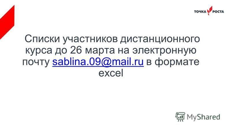 Списки участников дистанционного курса до 26 марта на электронную почту sablina.09@mail.ru в формате excelsablina.09@mail.ru