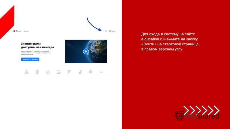 Для входа в систему на сайте elducation.ru нажмите на кнопку «Войти» на стартовой странице в правом верхнем углу.