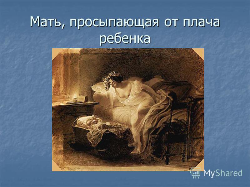 Мать, просыпающая от плача ребенка