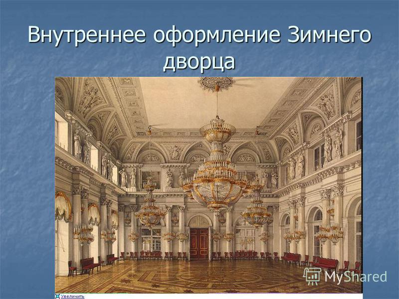 Внутреннее оформление Зимнего дворца