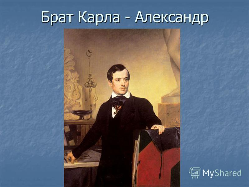 Брат Карла - Александр