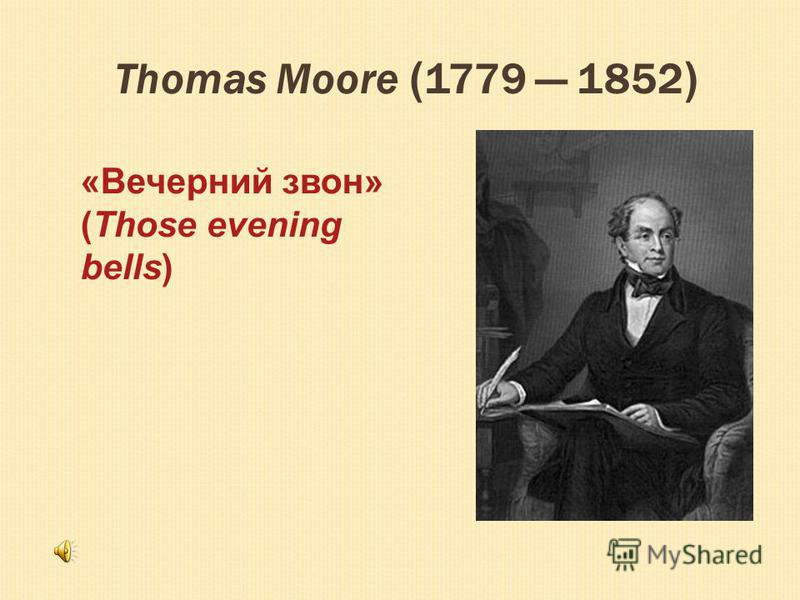 Thomas Moore ( 1779 1852 ) «Вечерний звон» (Those evening bells)