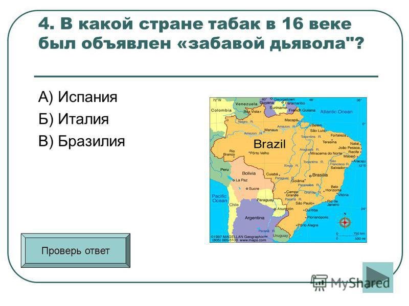 4. В какой стране табак в 16 веке был объявлен «забавой дьявола? А) Испания Б) Италия В) Бразилия Проверь ответ